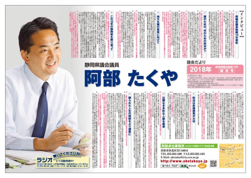 ふじのくに県政報告2018年特別号