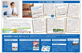 県政レポート2017年総括号-20180429朝刊折り込み